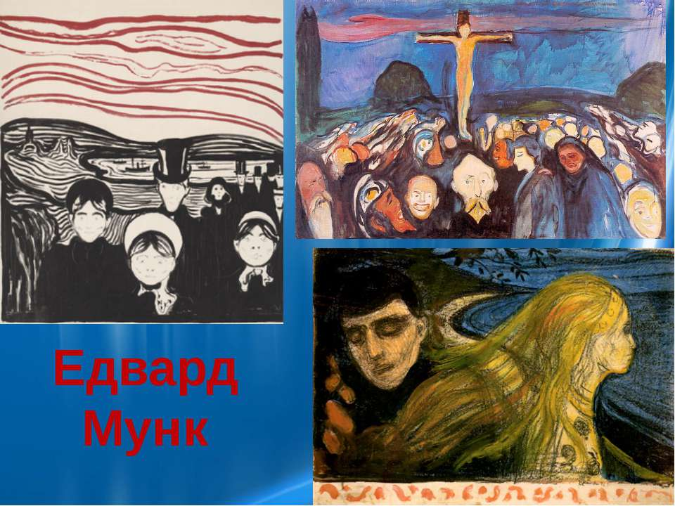 Едвард Мунк