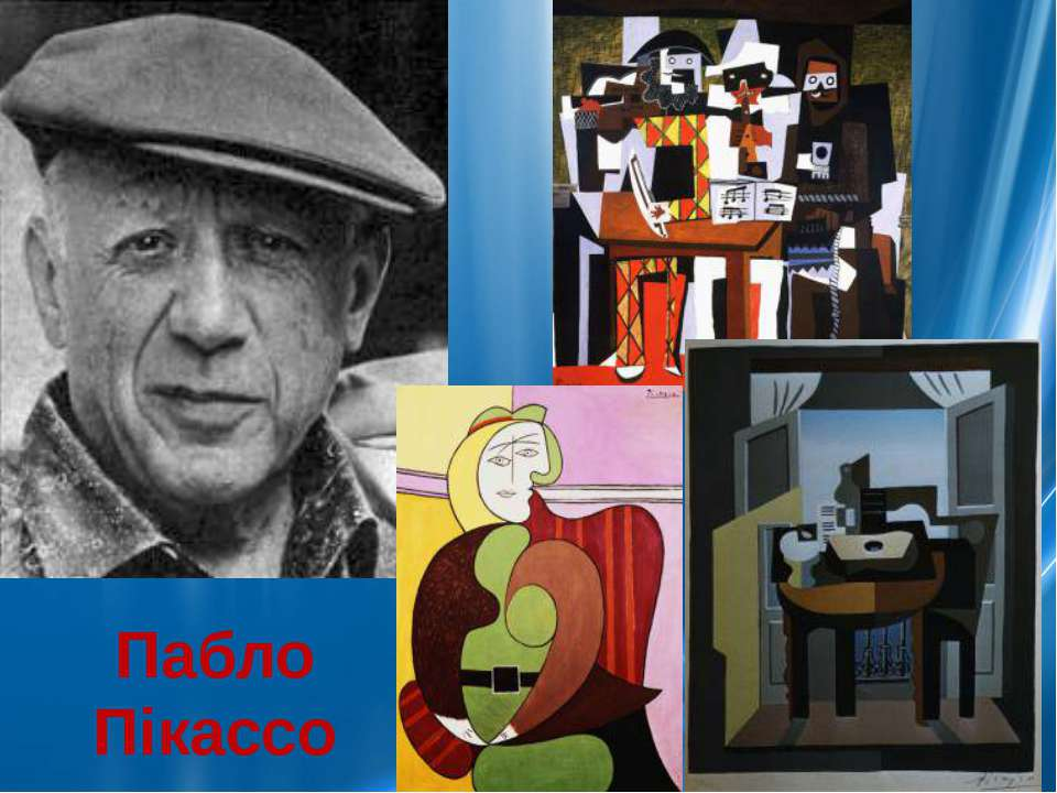 Пабло Пікассо