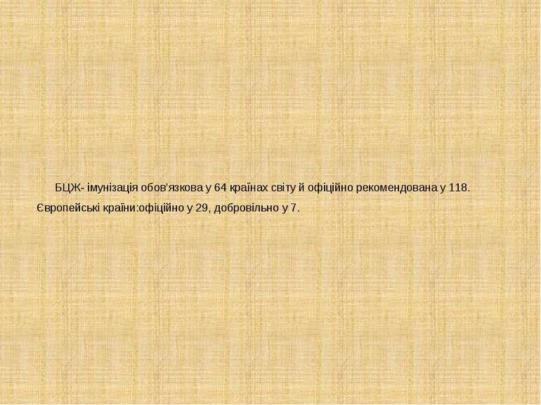 БЦЖ- імунізація обов'язкова у 64 країнах світу й офіційно рекомендована у 118...