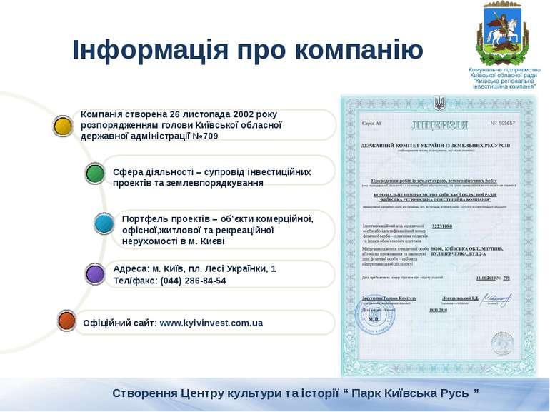 Інформація про компанію Офіційний сайт: www.kyivinvest.com.ua Адреса: м. Київ...