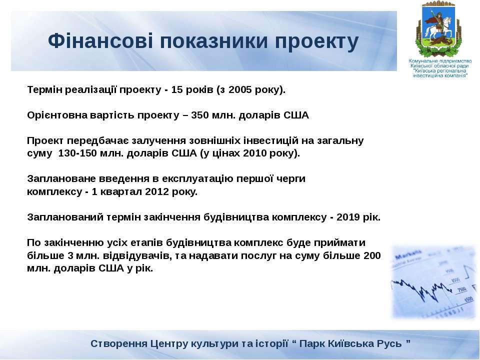 """Створення Центру культури та історії """" Парк Київська Русь """" Фінансові показни..."""