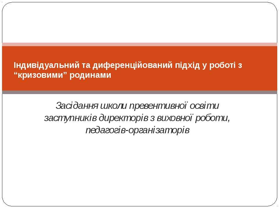 Засідання школи превентивної освіти заступників директорів з виховної роботи,...