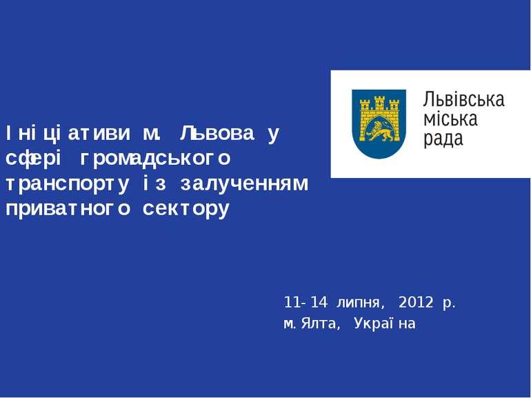 Ініціативи м. Львова у сфері громадського транспорту із залученням приватного...