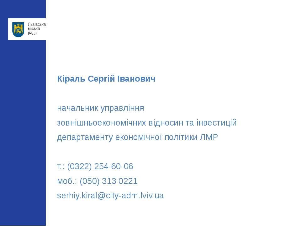 Кіраль Сергій Іванович начальник управління зовнішньоекономічних відносин та ...