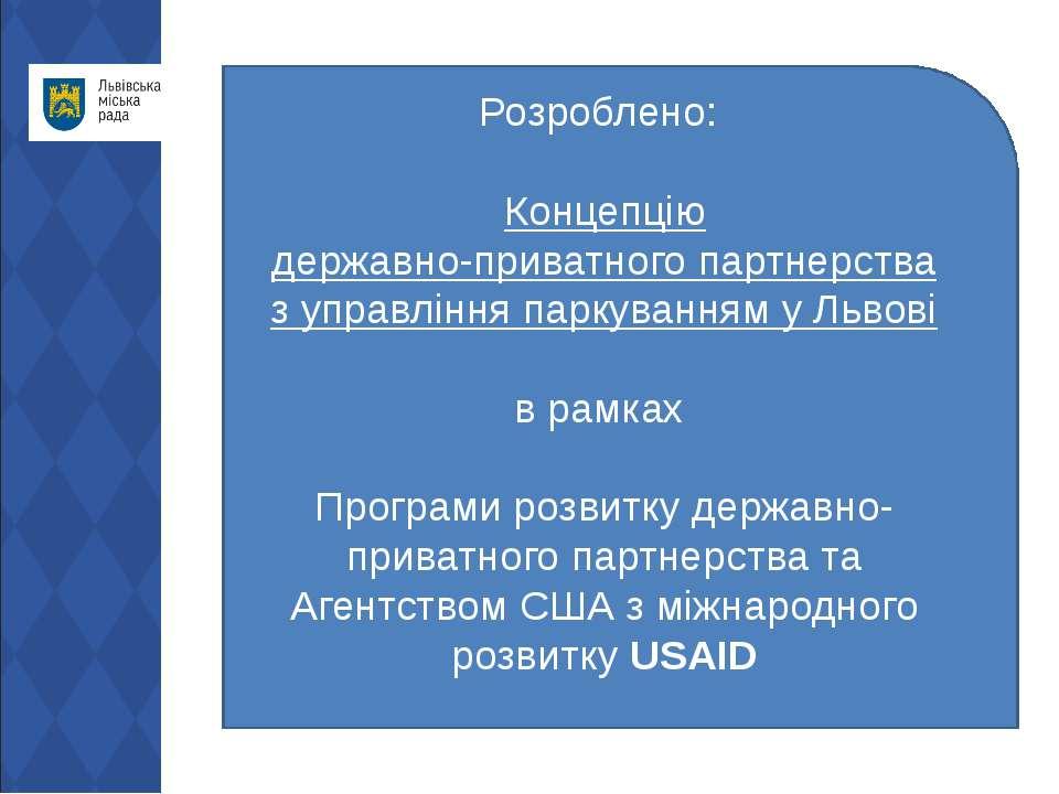 Розроблено: Концепцію державно-приватного партнерства з управління паркування...