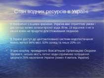 Стан водних ресурсів в Україні У порівнянні з іншими країнами, Україна має сп...