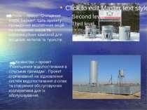 """Росія – проект """"Очищення озера Байкал"""". Ціль проекту: проведення екологічних ..."""