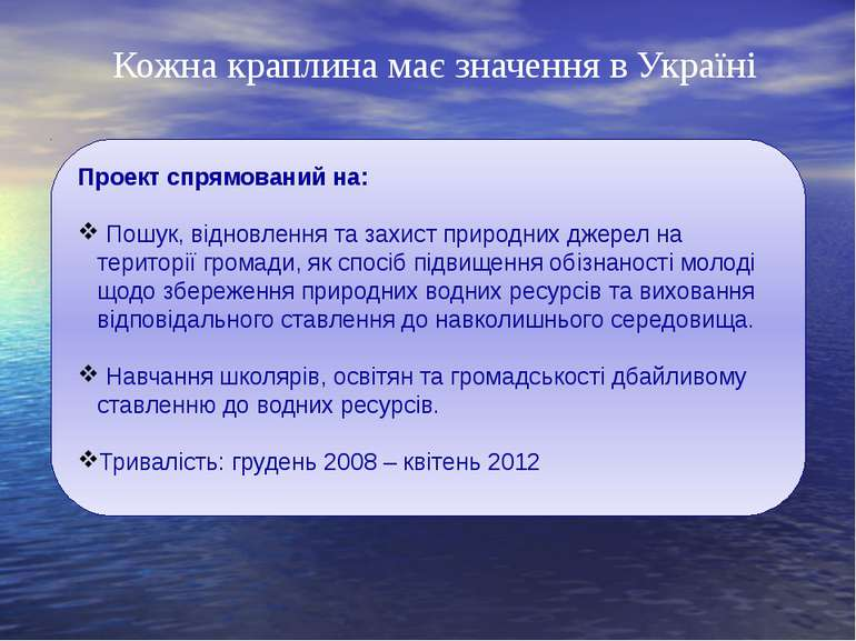 Кожна краплина має значення в Україні Проект спрямований на: Пошук, відновлен...