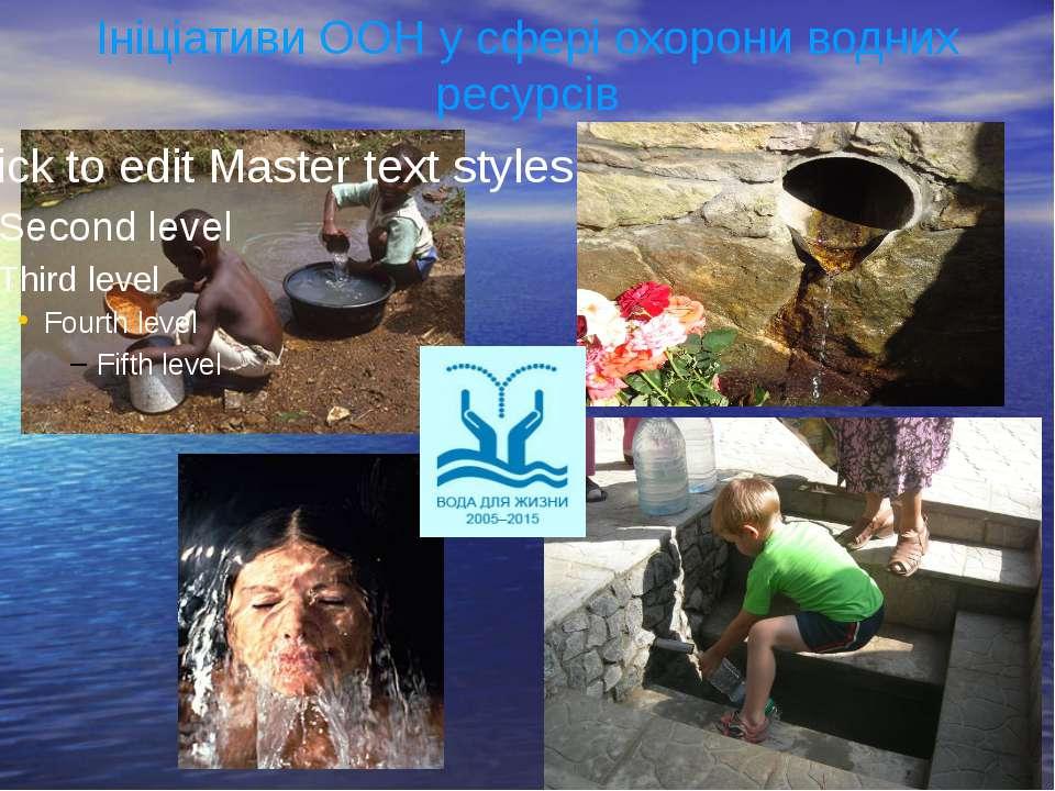 Ініціативи ООН у сфері охорони водних ресурсів