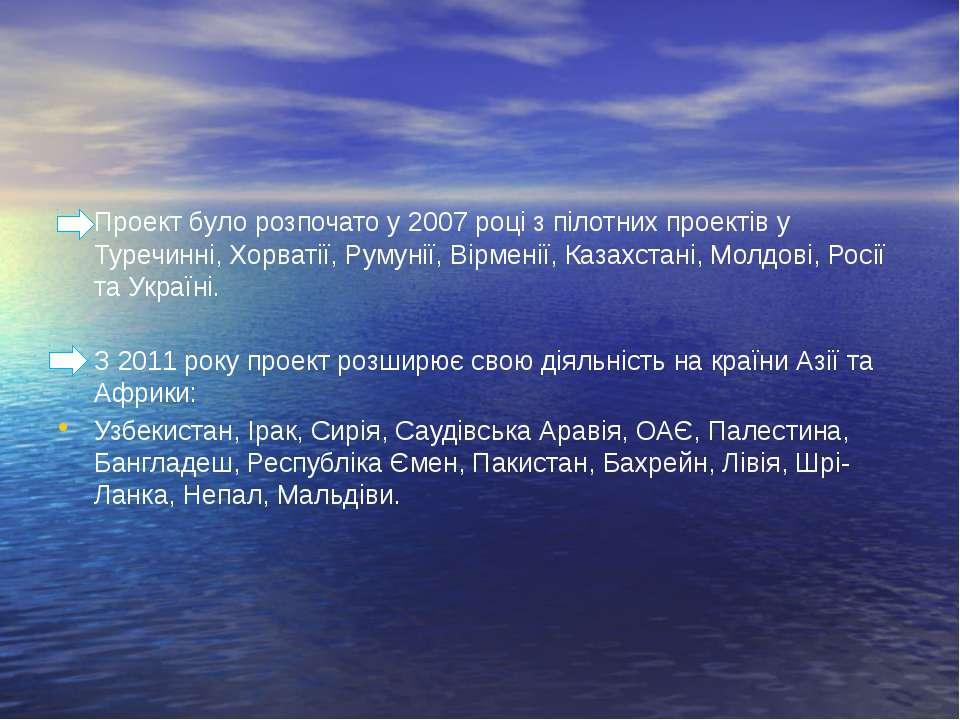 Проект було розпочато у 2007 році з пілотних проектів у Туречинні, Хорватії, ...