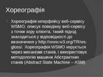 Хореографія Хореографія інтерфейсу веб-сервісу WSMO, описує поведінку веб-сер...