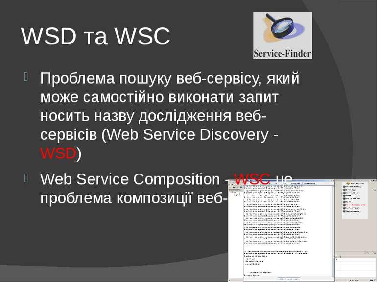 WSD та WSC Проблема пошуку веб-сервісу, який може самостійно виконати запит н...