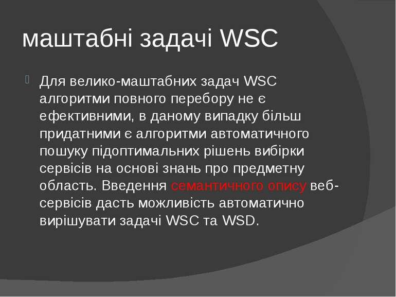 маштабні задачі WSC Для велико-маштабних задач WSC алгоритми повного перебору...