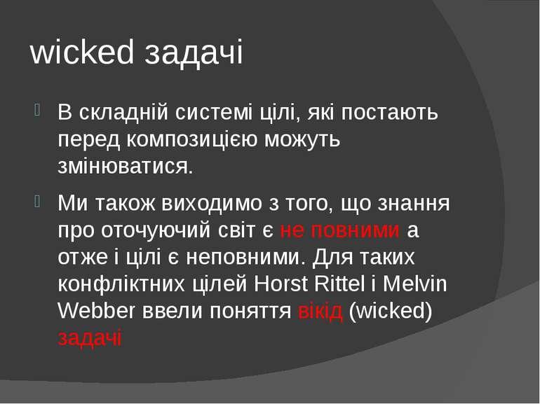 wicked задачі В складній системі цілі, які постають перед композицією можуть ...