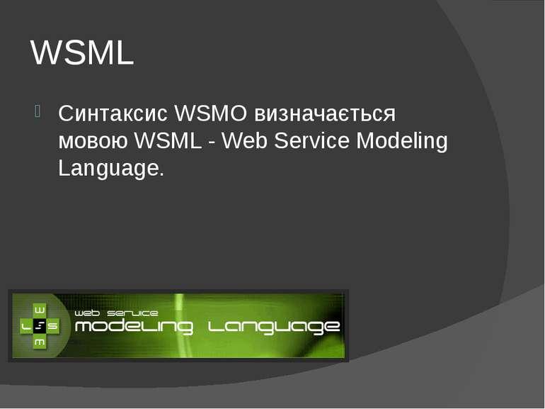 WSML Синтаксис WSMO визначається мовою WSML ‑ Web Service Modeling Language.