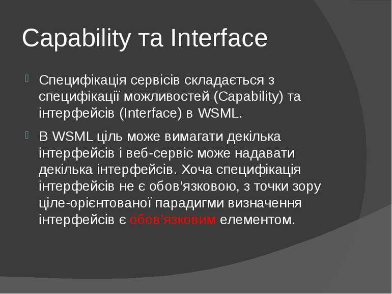Capability та Interface Специфікація сервісів складається з специфікації можл...