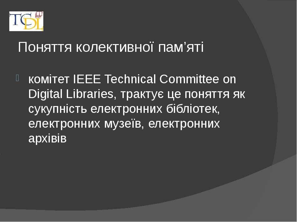 Поняття колективної пам'яті комітет IEEE Technical Committee on Digital Libra...