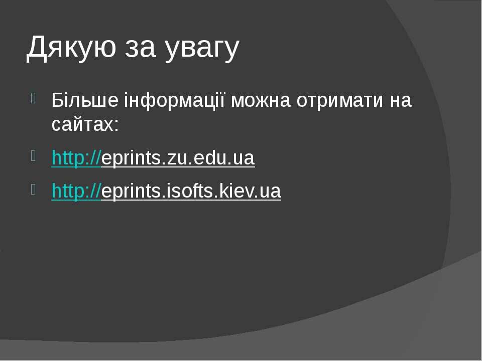 Дякую за увагу Більше інформації можна отримати на сайтах: http://eprints.zu....
