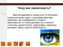 Чому вас навчатимуть? Вам викладатимуть норми усної та письмової української ...