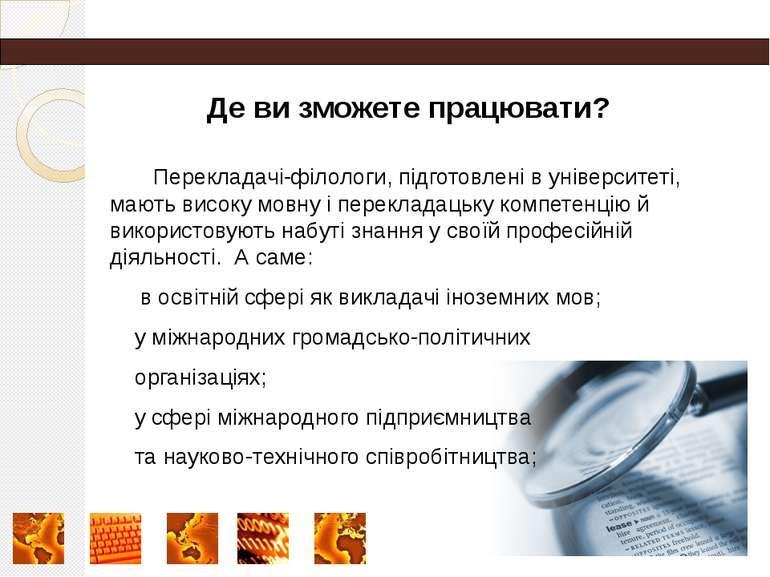 Де ви зможете працювати? Перекладачі-філологи, підготовлені в університеті, м...