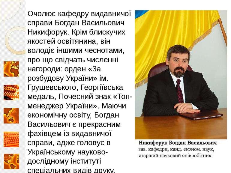 Очолює кафедру видавничої справи Богдан Васильович Никифорук. Крім блискучих ...