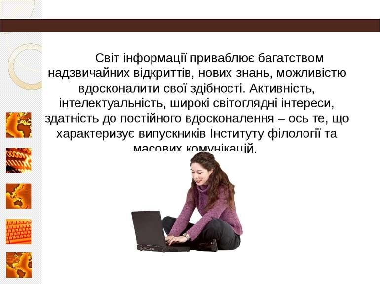 Світ інформації приваблює багатством надзвичайних відкриттів, нових знань, мо...