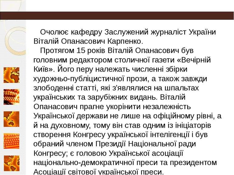 Очолює кафедру Заслужений журналіст України Віталій Опанасович Карпенко. Прот...