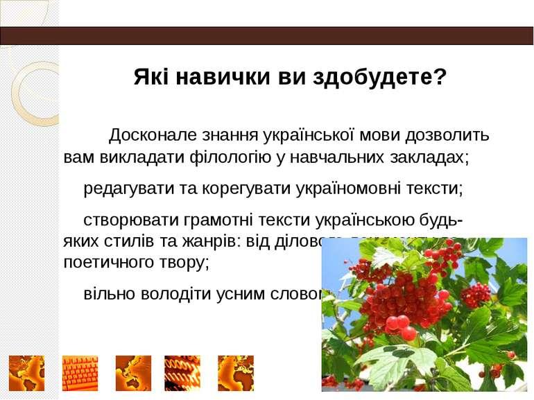 Які навички ви здобудете? Досконале знання української мови дозволить вам вик...