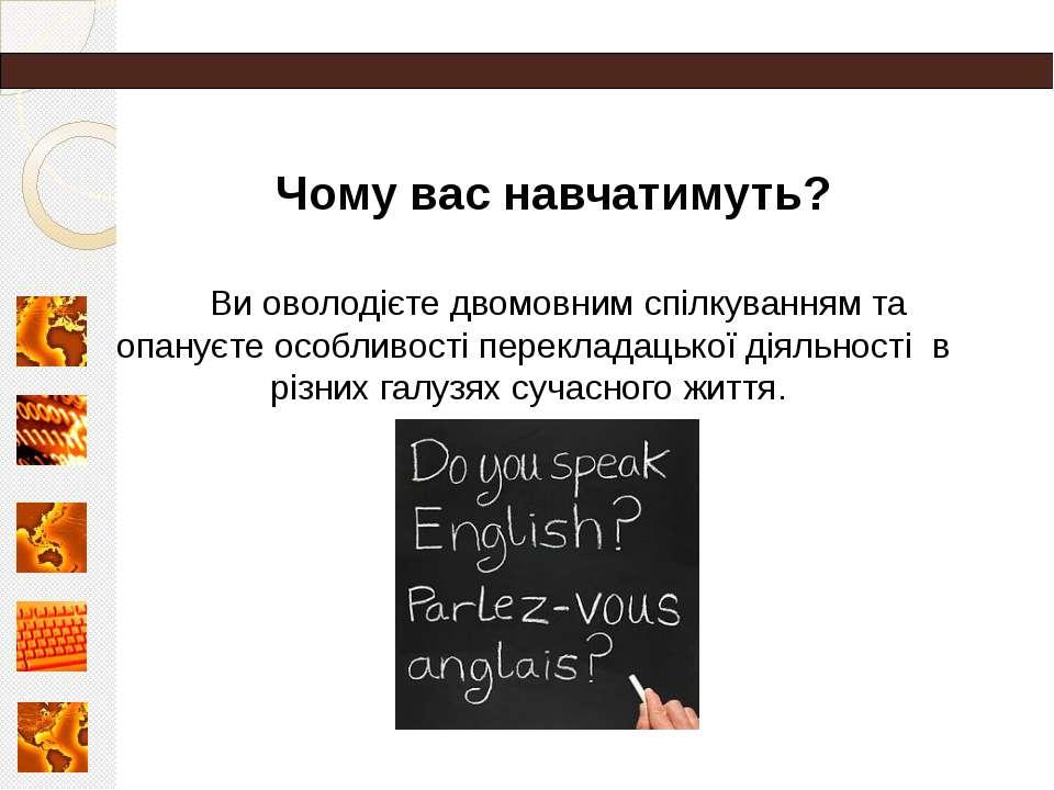 Чому вас навчатимуть? Ви оволодієте двомовним спілкуванням та опануєте особли...