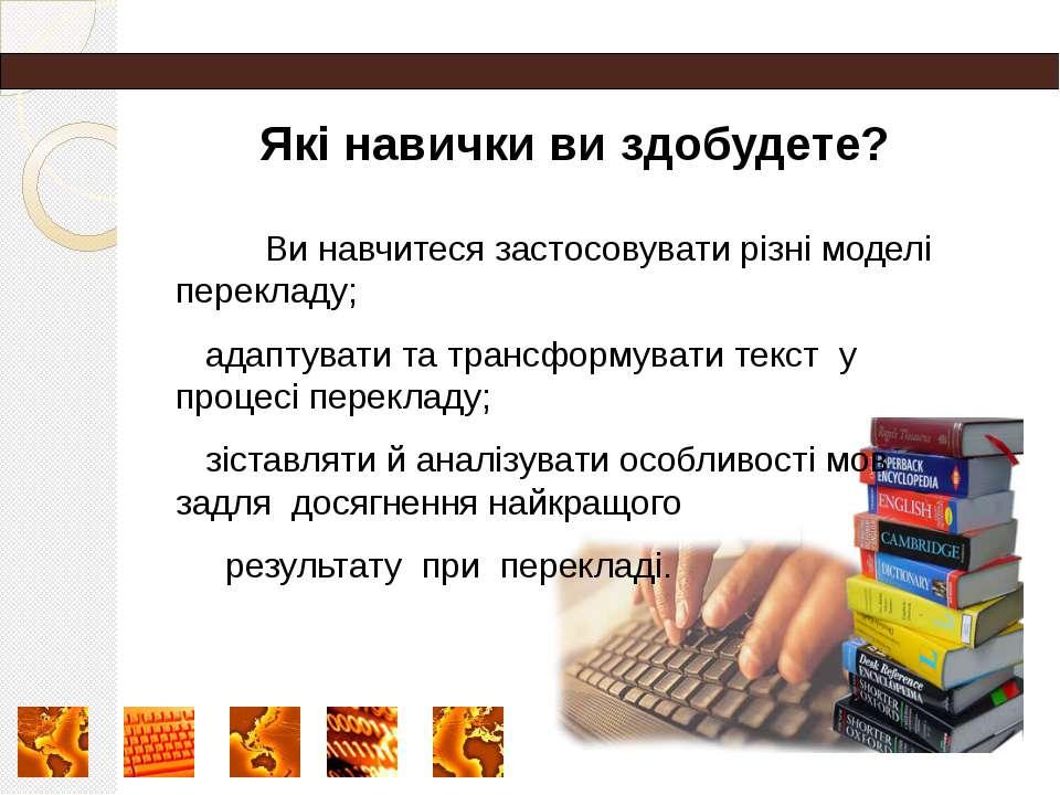 Які навички ви здобудете? Ви навчитеся застосовувати різні моделі перекладу; ...
