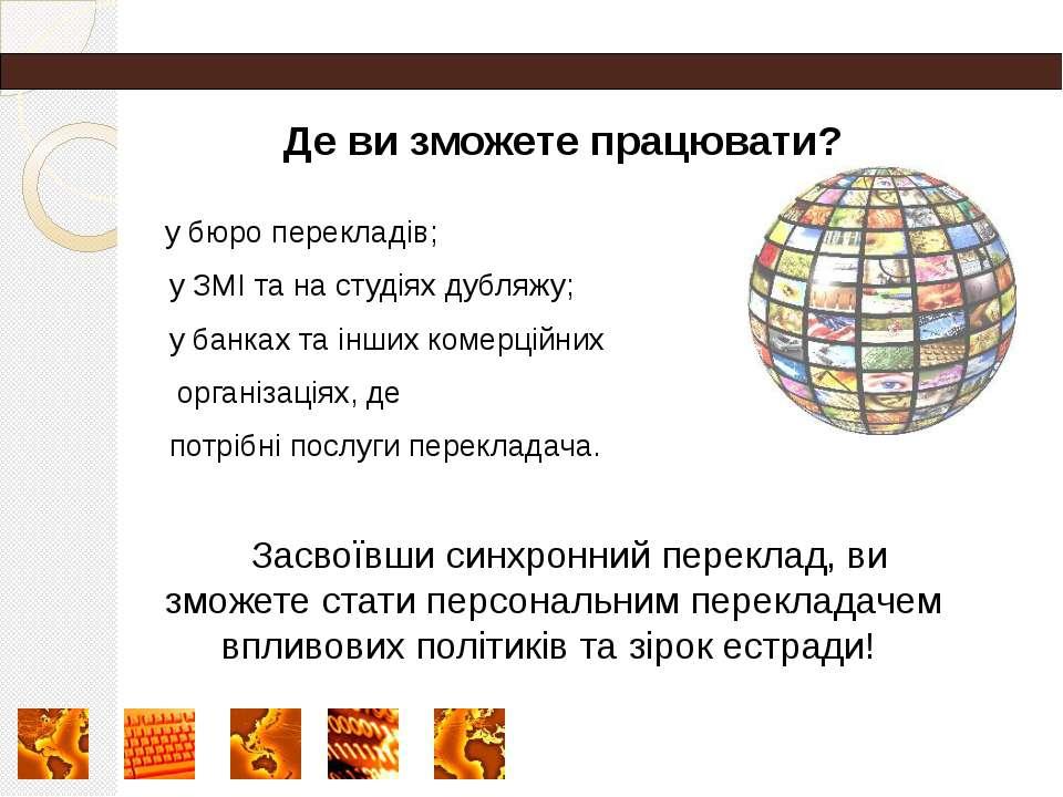 Де ви зможете працювати? у бюро перекладів; у ЗМІ та на студіях дубляжу; у ба...