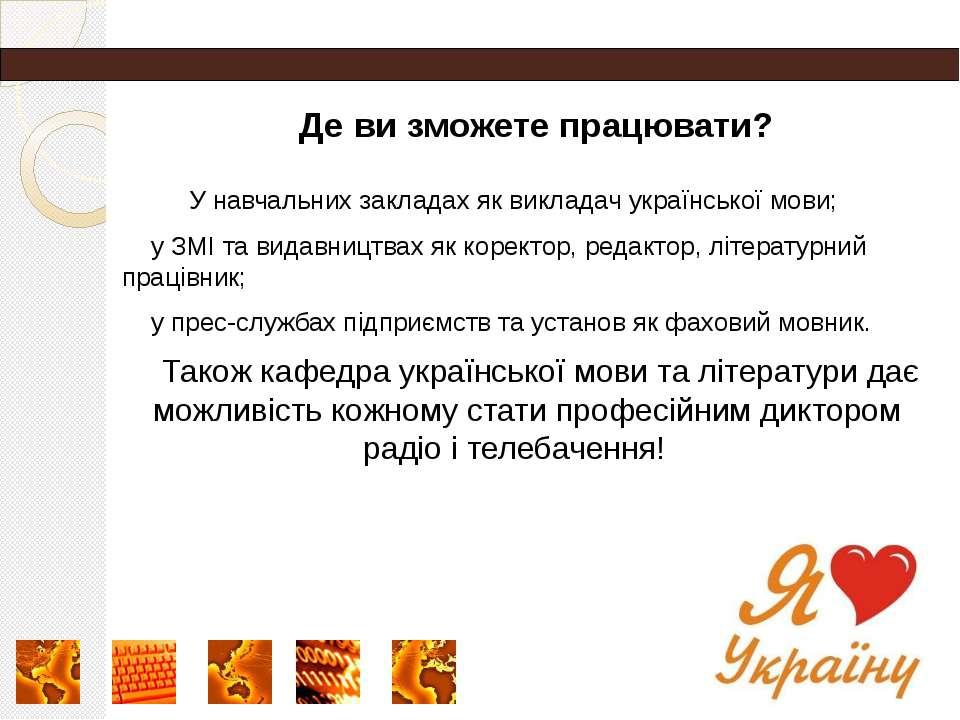 Де ви зможете працювати? У навчальних закладах як викладач української мови; ...
