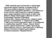 Свій творчий шлях розпочала з перекладів поетичнихтворівПушкіна та Лермонтов...