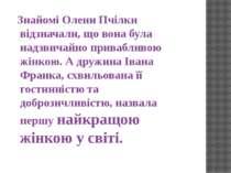 Знайомі Олени Пчілки відзначали, що вона була надзвичайно привабливою жінкою....