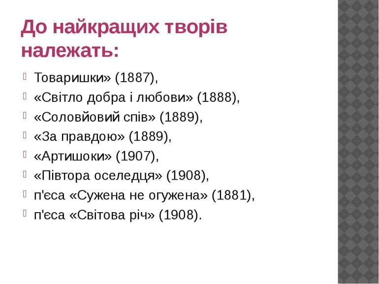 До найкращих творів належать: Товаришки» (1887), «Світло добра і любови» (188...