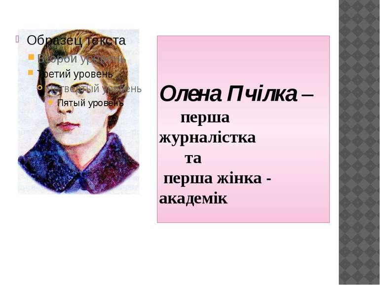 Олена Пчілка – перша журналістка та перша жінка - академік