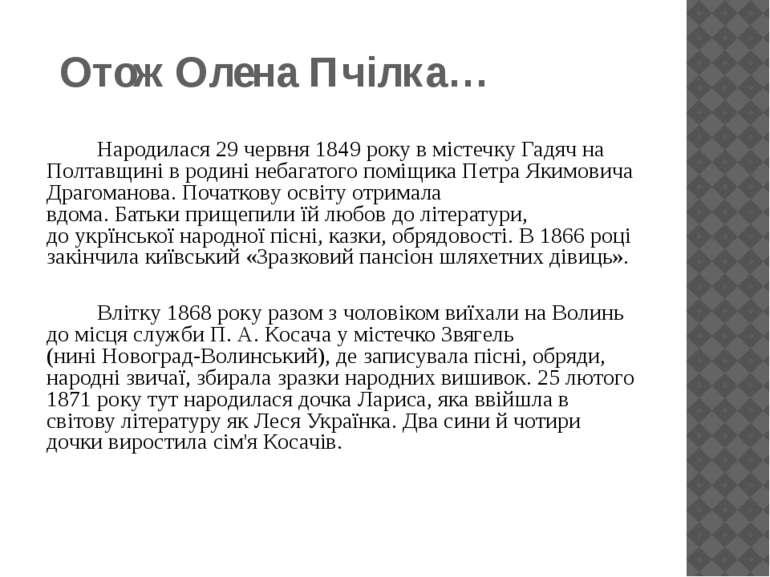 Народилася 29 червня 1849 року в містечку Гадяч на Полтавщині в родині небага...