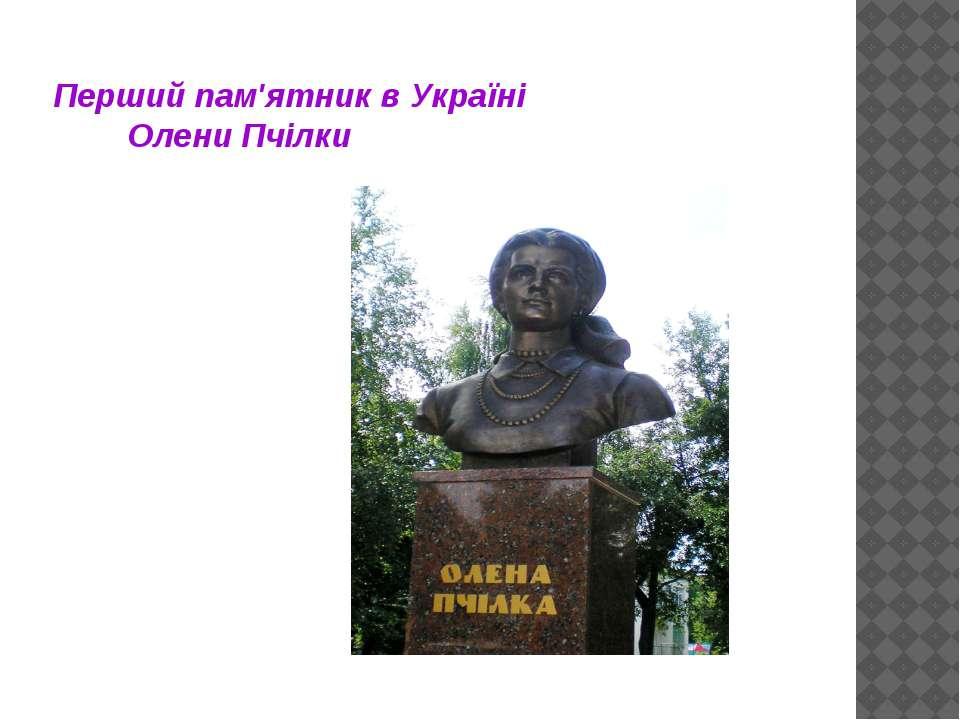 Перший пам'ятник в Україні Олени Пчілки