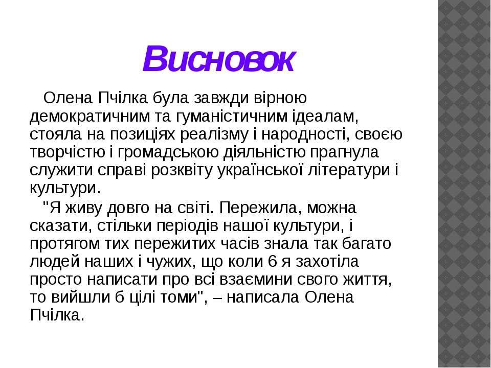 Висновок Олена Пчілка була завжди вірною демократичним та гуманістичним ідеал...