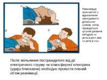 Після звільнення постраждалого від дії електричного струму чи атмосферної еле...