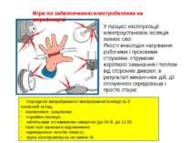 Міри по забезпеченню електробезпеки на виробництві У процесі експлуатації еле...