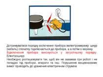 Дотримуватися порядку включення прибора велектромережу: шнур (кабель) спочатк...