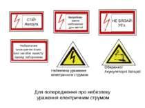 Для попередження про небезпеку ураження електричним струмом Небезпека ураженн...