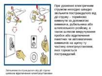 При ураженні електричним струмом неохідно швидко звільнити постраждалого від ...