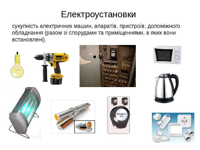 Електроустановки сукупність електричних машин, апаратів, пристроїв, допоміжно...