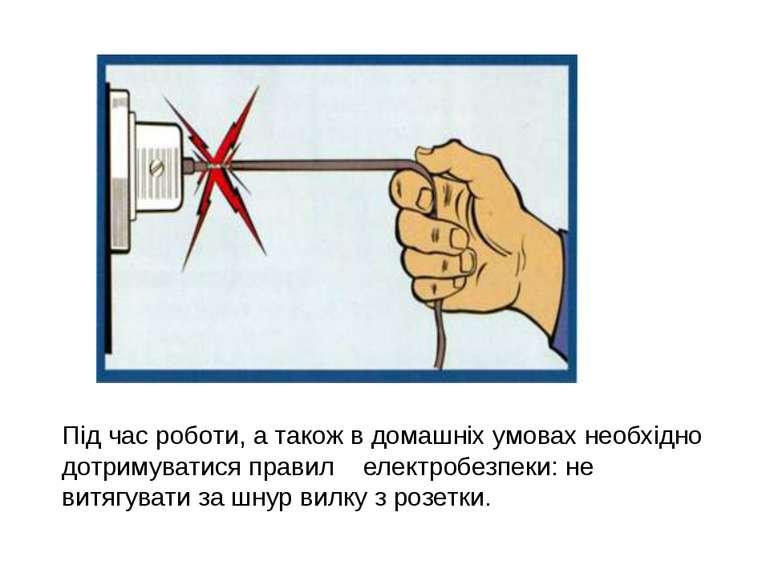 Під час роботи, а також в домашніх умовах необхідно дотримуватися правил елек...