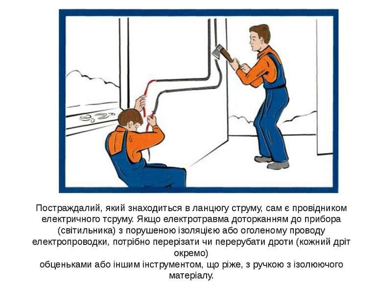 Постраждалий, який знаходиться в ланцюгу струму, сам є провідником електрично...