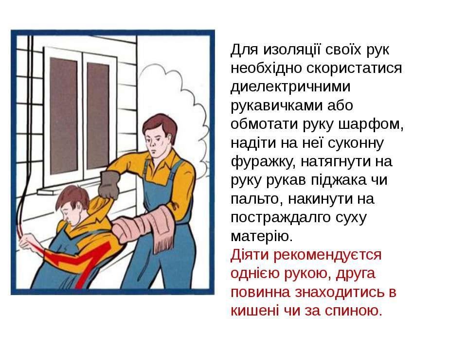 Для изоляції своїх рук необхідно скористатися диелектричними рукавичками або ...