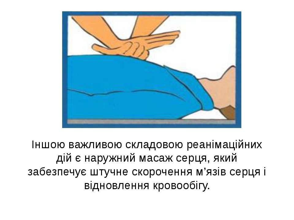 Іншою важливою складовою реанімаційних дій є наружний масаж серця, який забез...