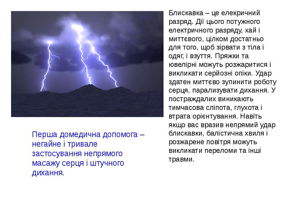 Блискавка – це елекричний разряд. Дії цього потужного електричного разряду, х...